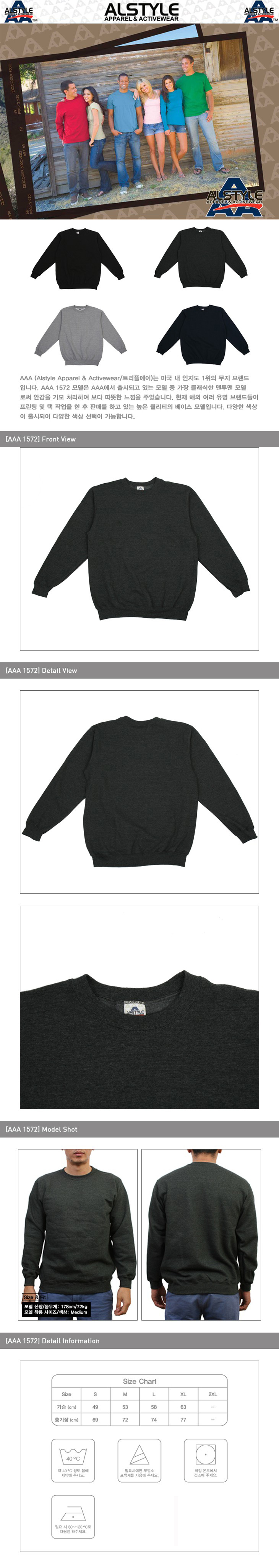 1572 Adult Sweatshirt (Charcoal Heather)