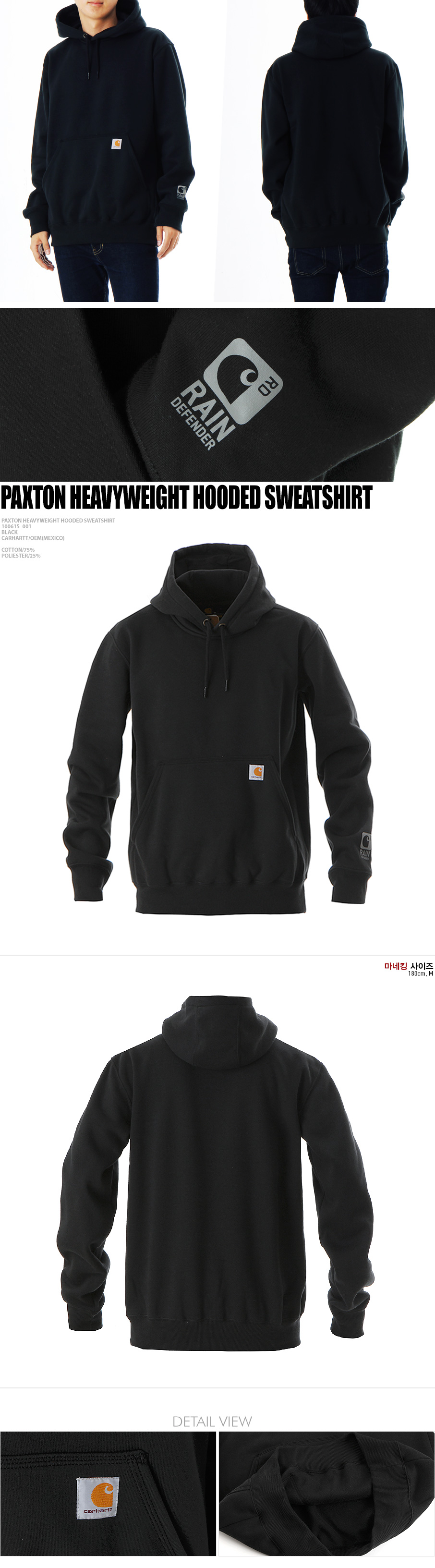 칼하트 팩스톤 헤비웨이트 후드 블랙 (CARHARTT PAXTON HEAVYWEIGHT HOODED SWEATSHIRT_BLACK)
