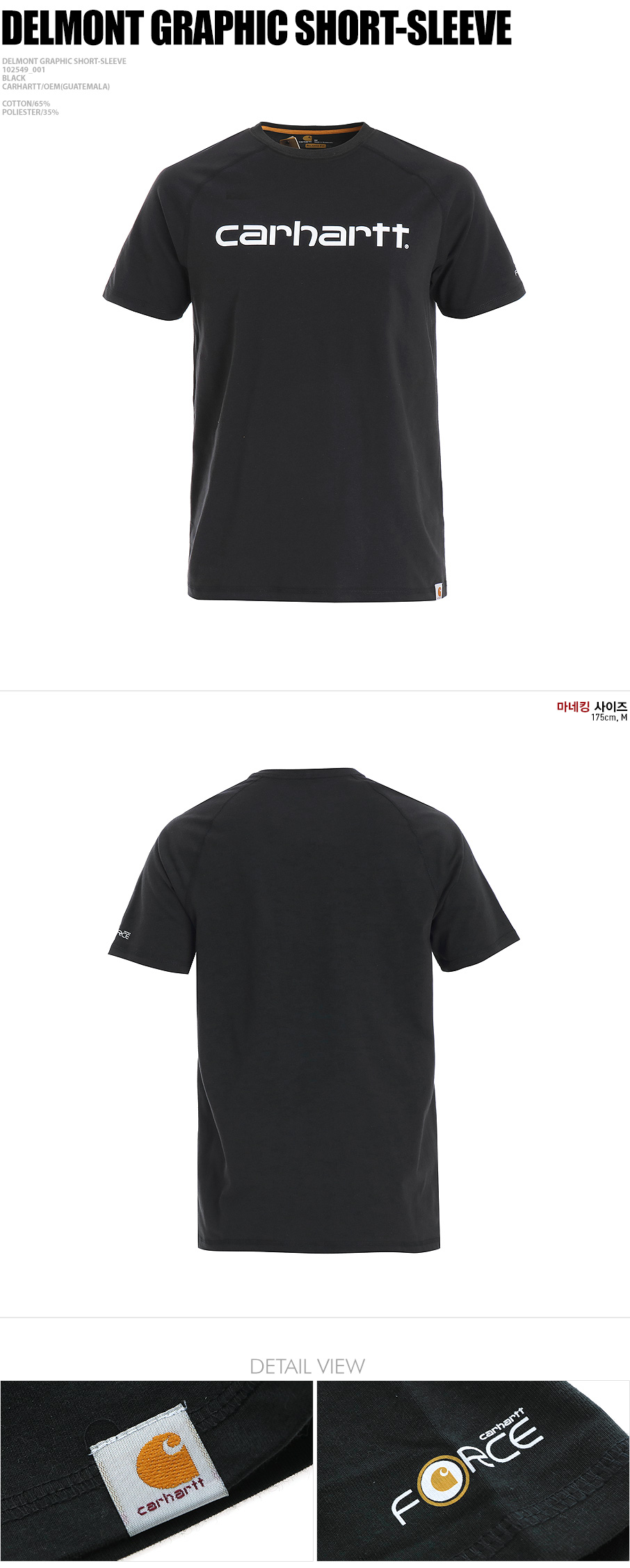 칼하트 델몬트 그래픽 반팔티 블랙 (Carhartt Force Cotton Delmont Graphic Short-Sleeve T-Shirt Black)