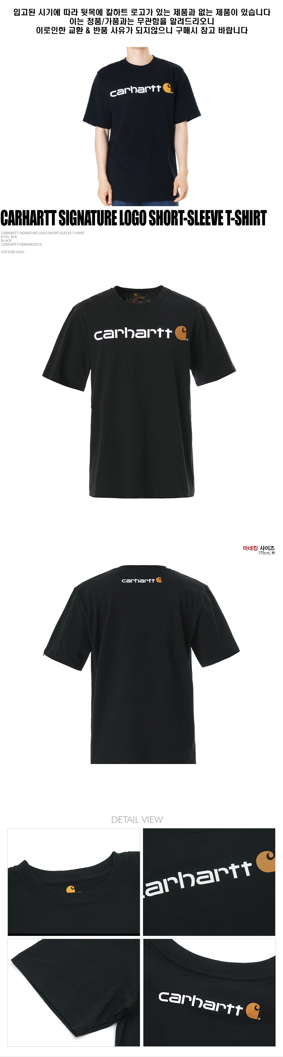 칼하트 시그니쳐로고 반팔티 블랙(CARHARTT SIGNATURE LOGO SHORT-SLEEVE T-SHIRT BLACK)